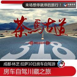 川藏线旅游_川藏线旅游报价_川藏线旅游包车图片