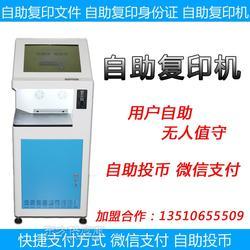 图书馆自助打印机复印机 投币式复印机 投币式打印机图片