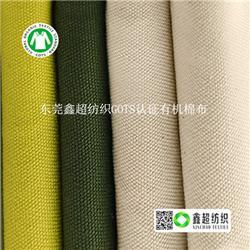 3030有机棉布6868胚布厂-GOTS认证有机棉布-有机棉图片
