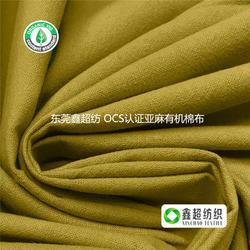 鑫超纺织GOTS认证11s亚麻布有机亚麻布厂家胚布有机亚麻布批发