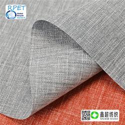 RPET再生涤纶纱线规格齐全-鑫超纺织RPET涤纶布-再生涤图片