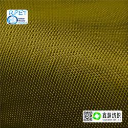 再生涤-鑫超RPET涤纶面料-GRS认证RPET再生涤纶布价格