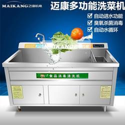 臭氧洗菜机厂家直销|河南臭氧洗菜机|迈康机电(查看)图片