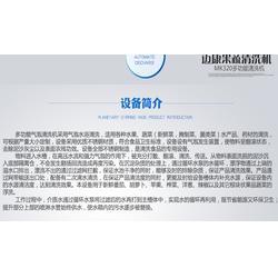 漳州龙虾多功能清洗机-诸城迈康机电科技图片