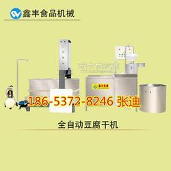 全自动数控豆干机 豆干加工设备 全自动豆干机图片