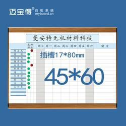 白板专卖-迈宝得文化用品(在线咨询)芜湖板图片