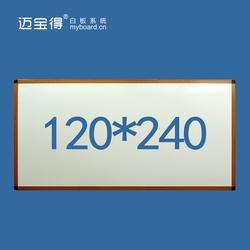 上海白板生产厂家,白板,迈宝得文化用品图片