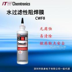 进口ITW肯创力品牌防焊胶CW8无腐蚀水溶性图片