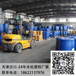 专业供应水处理药剂沃川 水处理药剂-水处理药剂图片