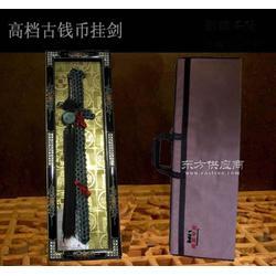 古钱币剑 中华财富剑 摆剑 古钱币编制 钱币宝剑图片