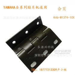 YAMAHA贴片机全系列合页K46-M1374-10X图片