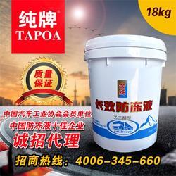 太原电炉防冻液、青州纯牌动力科技厂、电炉防冻液图片