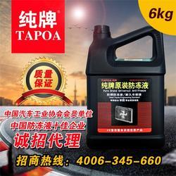 青州纯牌动力科技厂(图) 电炉防冻液代理加盟 周口电炉防冻液图片