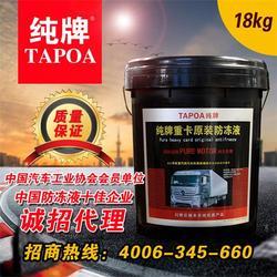 青州纯牌动力科技厂(图)|防冻液多久换一次|中山市防冻液图片