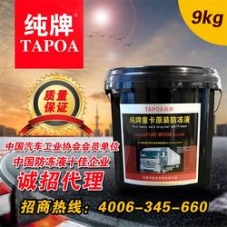 防冻液销售、吐鲁番防冻液、纯牌动力科技(图)图片
