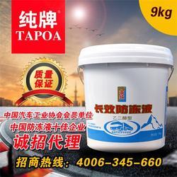 防冻液-防冻液销售-纯牌动力科技公司图片