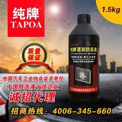 青州纯牌动力科技厂(图)、防冻液、普洱市防冻液图片