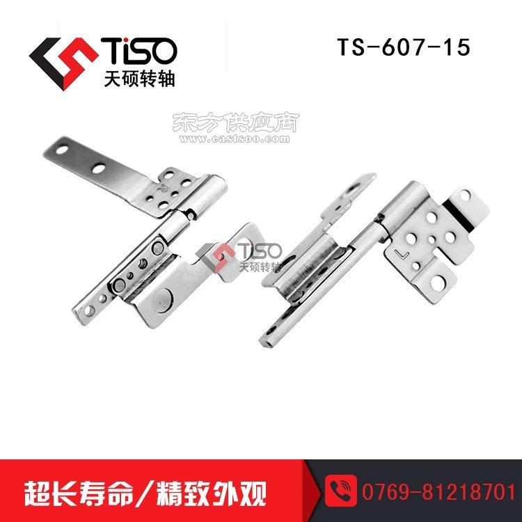 笔记本转轴130度转轴-8度自锁TS-607-15图片