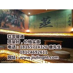 托玛琳汗蒸房厂家|惠城区托玛琳汗蒸房|玖零暖通科技公司(图)批发