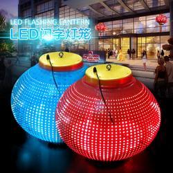 LED电子闪字灯笼_LED电子闪字灯笼_LED电子闪字灯笼/采购图片