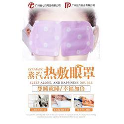 蒸汽眼罩代加工-庭七高品质(在线咨询)南昌蒸汽眼罩图片