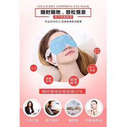 贺州蒸汽眼罩、庭七日用品、蒸汽眼罩图片