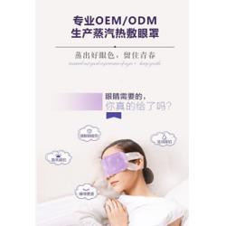 蒸汽眼罩ODM 庭七高品质 江苏蒸汽眼罩