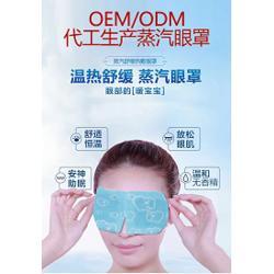 蒸汽眼罩贴牌_长治蒸汽眼罩_庭七质量高(查看)图片
