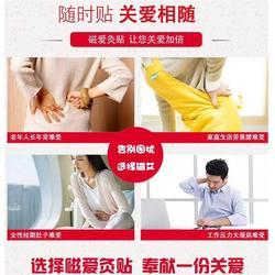 艾灸贴代加工,庭七日用品(在线咨询),惠州艾灸贴图片
