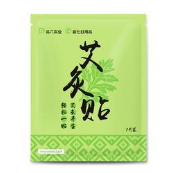 艾灸贴OEM-庭七日用品-北京艾灸贴图片