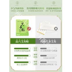 庭七日用品源头工厂 广州艾灸贴-艾灸贴图片