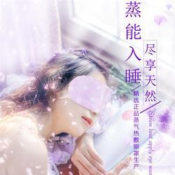 庭七日用品源头工厂 广州蒸汽眼罩加工-蒸汽眼罩图片