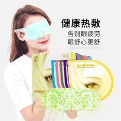 蒸汽眼罩-蒸汽眼罩加工-庭七日用品(优质商家)图片