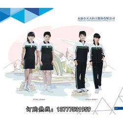 小学生校服设计、天天向上(在线咨询)、校服图片