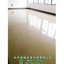 耐磨地坪漆、【荣柏涂装】绿色生活(在线咨询)、温州耐磨地坪图片