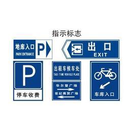 白城反光指路牌(福亦禄)交通反光指路牌电话图片