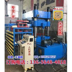 大型平板硫化机 锦九洲 橡胶密封件专用大型平板硫化机