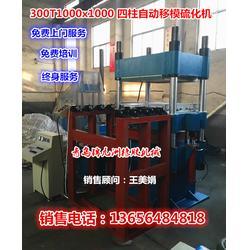 青岛 硅橡胶制品专用平板硫化机-硫化机图片