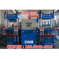 硫化机_锦九洲_青岛全自动平板硫化机专业厂家图片