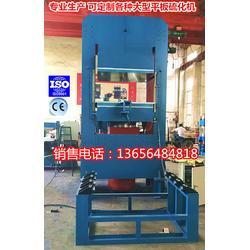 山东大型平板硫化机自动移模压机,硫化机,锦九洲图片
