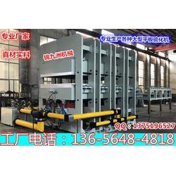 大型平板硫化机,青岛锦九洲,复合材料大型平板硫化机图片