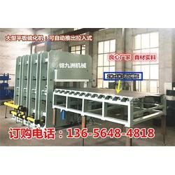 大型平板硫化机、锦九洲、换热器密封垫专用大型平板硫化机