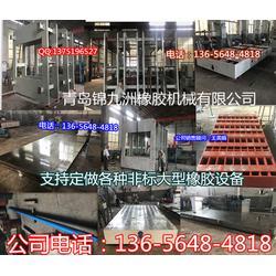 锦九洲_平板硫化机_1000T框架平板硫化机全自动图片