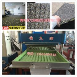锦九洲、地垫热压机、室内复合材胶粉颗粒地垫热压机厂图片