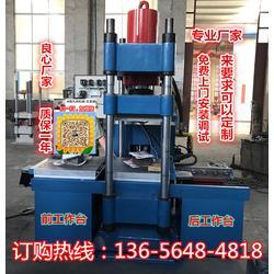 锦九洲(图)|1米四柱液压机 三梁四柱热压机|液压机图片
