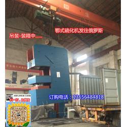 鄂式硫化机_锦九洲_橡胶条模压成型机 鄂式硫化机厂图片