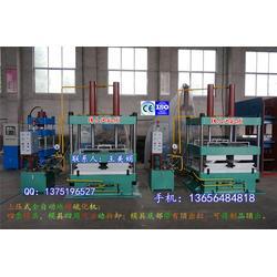 橡胶地垫热压成型机地砖硫化机,地砖硫化机,锦九洲图片