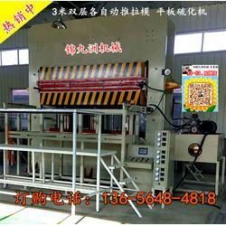 热压机、锦九洲、供3.6米热压机框架平板硫化机图片