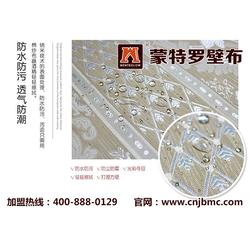 无缝墙布加盟qy8千亿国际官网|无缝墙布|杭州聚变美成纺织品图片