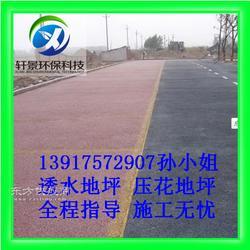 工厂彩色透水混凝土胶结料-C25透水地坪原材料图片